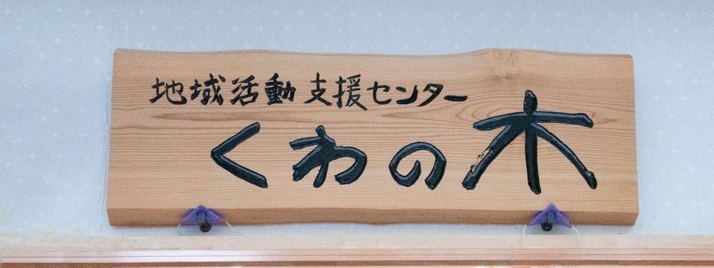 くわの木看板